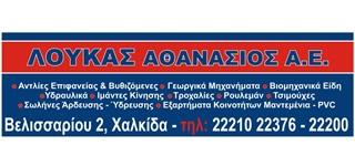 Λουκάς Αθανάσιος
