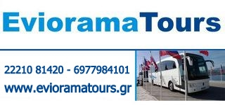 evioramatours